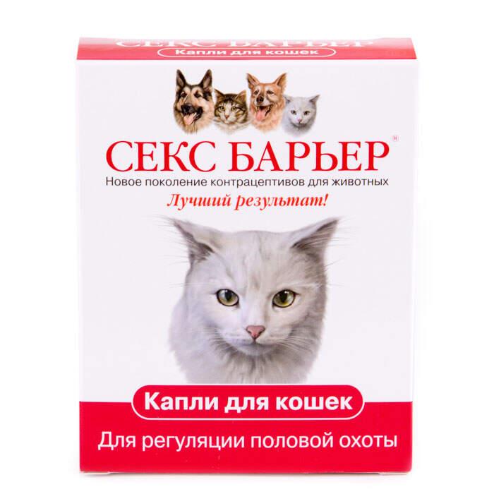 Капли сексбарьер для кошек способ применения